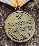 """Медаль """" За взятие Будапешта""""."""