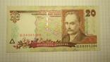 20 грн 2000 год №5