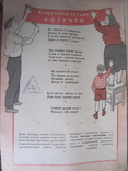 Карикатура времен СССР ( Плакат 28х40 см ), фото №2
