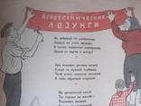 Карикатура времен СССР ( Плакат 28х40 см ), фото №3