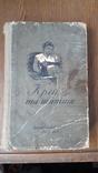 Крій та шиття 1956г, фото №2