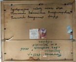 "Одесса, 2006,Валентин Филипенко,""Без названия"",к.м.,30,5*37,5см, фото №3"
