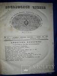 1841 Воскресное чтение Киев - Годовая подшивка 55 номеров