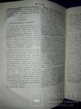1841 Воскресное чтение Киев - Годовая подшивка 55 номеров photo 3