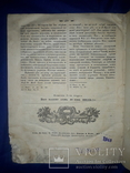 1841 Воскресное чтение Киев - Годовая подшивка 55 номеров photo 4