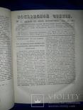 1841 Воскресное чтение Киев - Годовая подшивка 55 номеров photo 6