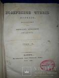 1841 Воскресное чтение Киев - Годовая подшивка 55 номеров photo 8