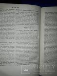 1841 Воскресное чтение Киев - Годовая подшивка 55 номеров photo 9