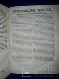 1841 Воскресное чтение Киев - Годовая подшивка 55 номеров photo 10