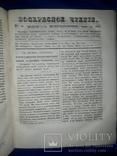 1841 Воскресное чтение Киев - Годовая подшивка 55 номеров photo 11