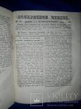 1841 Воскресное чтение Киев - Годовая подшивка 55 номеров photo 12