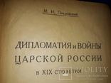 1923 Дипломатия и войны царской России в 19 веке