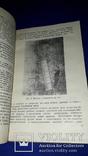 1948 СудМед экспертиза обвиняемого, фото №7