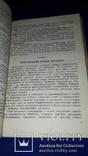 1948 СудМед экспертиза обвиняемого, фото №8