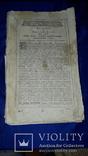 1802 Библия, сиреч Книги Священного писания 42х26 см., фото №7