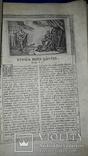 1802 Библия, сиреч Книги Священного писания 42х26 см., фото №9