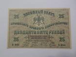 25 рублей Крым