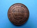 1 копейка. 1914 год. СПБ., фото №2