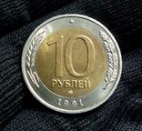 10 рублей 1991 ММД