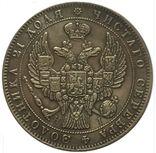 Рубль 1855 (копия), фото №3