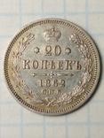 20 копеек 1862 года photo 1