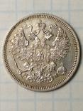 20 копеек 1862 года photo 2