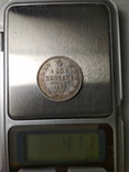 20 копеек 1862 года photo 4