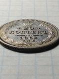 20 копеек 1862 года photo 5