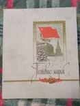 Альбом не гашенных марок 823 шт