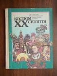 Костюм 20 століття 1990р., фото №2