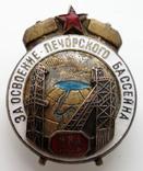 За освоение Печорского бассейна.