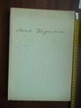 """Леся Українка """"Життя і творчість у документах, фотографіях, ілюстраціях"""" 1979р., фото №2"""