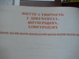 """Леся Українка """"Життя і творчість у документах, фотографіях, ілюстраціях"""" 1979р., фото №4"""