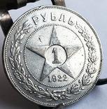Рубль 1922 года (АГ)