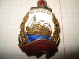 Почетный Работник Морского Флота. СССР.