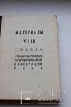 Материалы 8 съезда Упономоченных потребительской кооперации СССР, фото №2