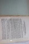 Материалы 8 съезда Упономоченных потребительской кооперации СССР, фото №3
