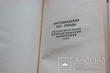 Материалы 8 съезда Упономоченных потребительской кооперации СССР, фото №4