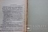 Материалы 8 съезда Упономоченных потребительской кооперации СССР, фото №5