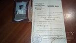 Удостоверение личности 1916г
