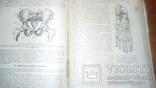Анатомия людини 1939г, фото №5
