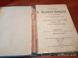 Курс Французского Языка 1903г, фото №3