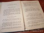 Курс Французского Языка 1903г, фото №5