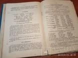 Курс Французского Языка 1903г, фото №6