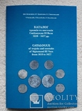 Новый каталог по троякам и шестакам 1618 - 1627 г.г. ( 2) photo 1