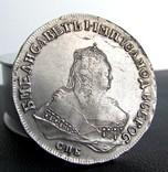Рубль 1746 спб Елизавета photo 3