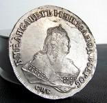 Рубль 1746 спб Елизавета photo 4