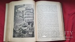 Сиверс В. В. Всемирная география. Азия. 1909 г., фото №12
