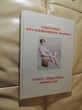 Книга Советский коллекционный фарфор (Оригинал) photo 1