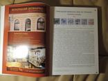 Книга Советский коллекционный фарфор (Оригинал) photo 2